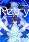Retry〜再び最強の神仙へ〜