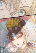 【新連載】「輝く君に溺れて」Yuchi 美しさ国際問題級